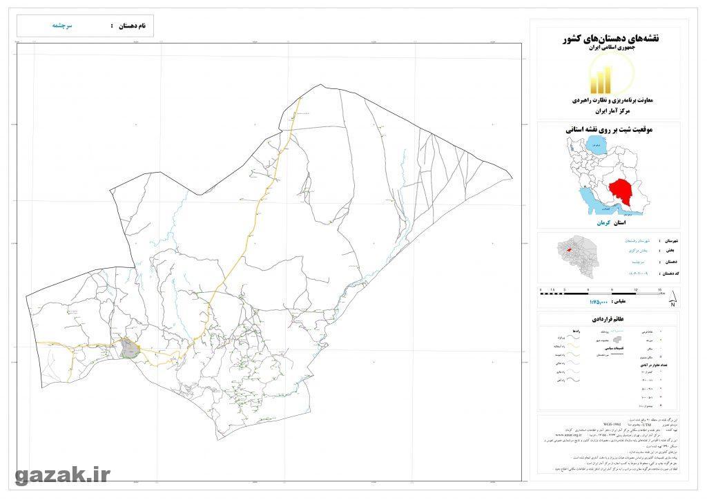 sarcheshmeh 1024x724 - نقشه روستاهای شهرستان رفسنجان