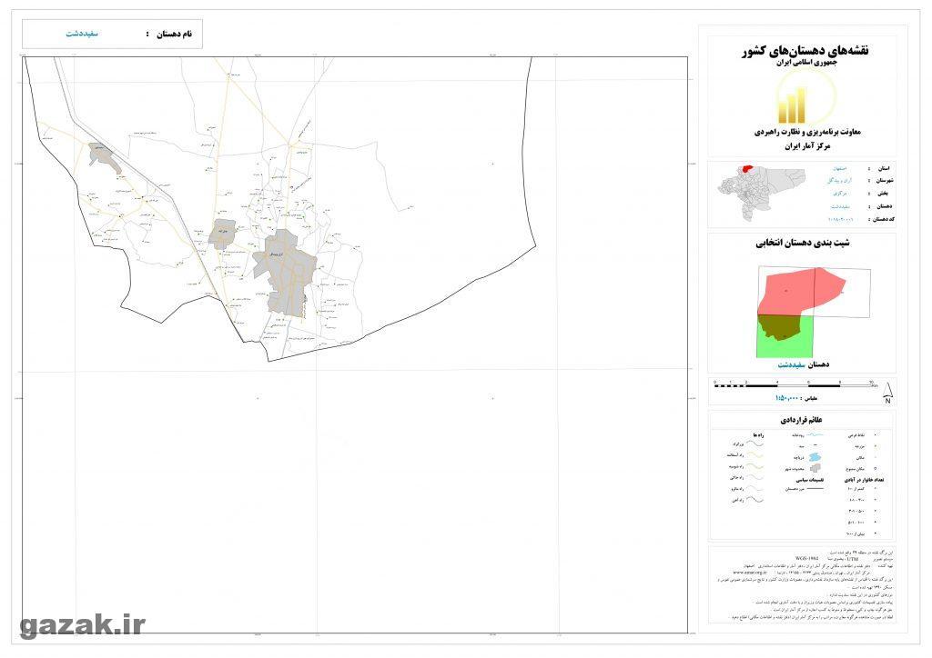 sefid dasht 3 1024x724 - نقشه روستاهای شهرستان آران و بیدگل