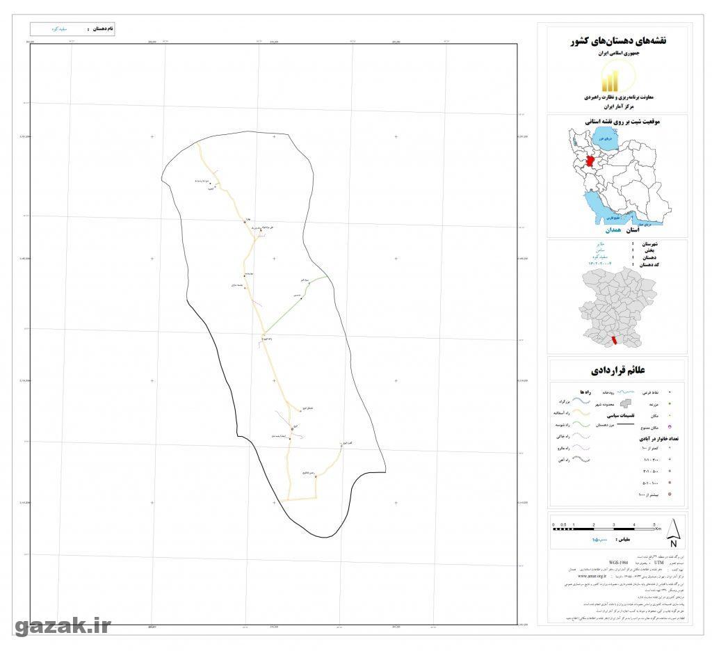 sefid koh 1024x936 - نقشه روستاهای شهرستان ملایر