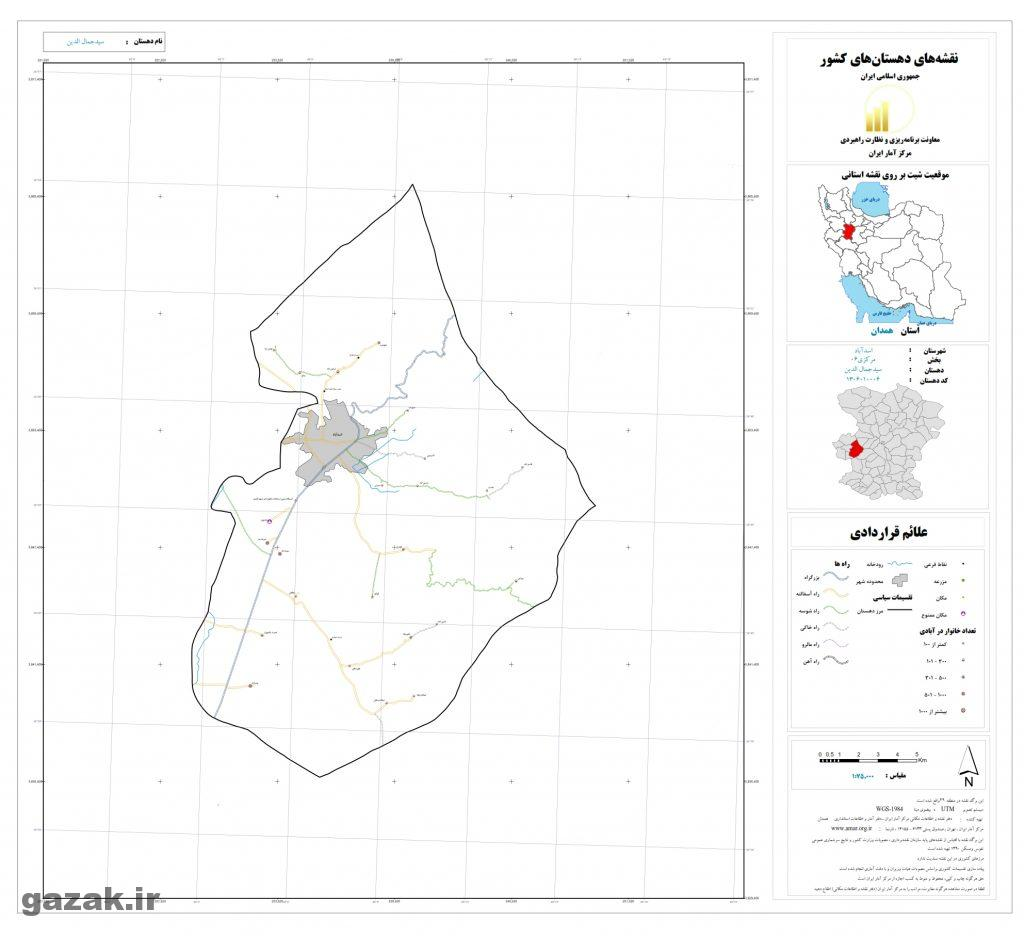 seyed jamaledin 1024x936 - نقشه روستاهای شهرستان اسد آباد