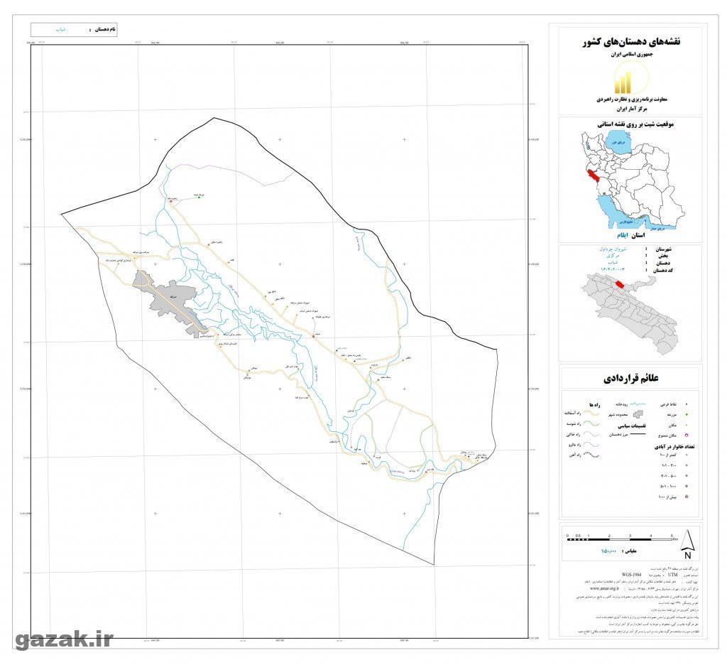 shabab 1024x936 - نقشه روستاهای شهرستان سیروان چرداول