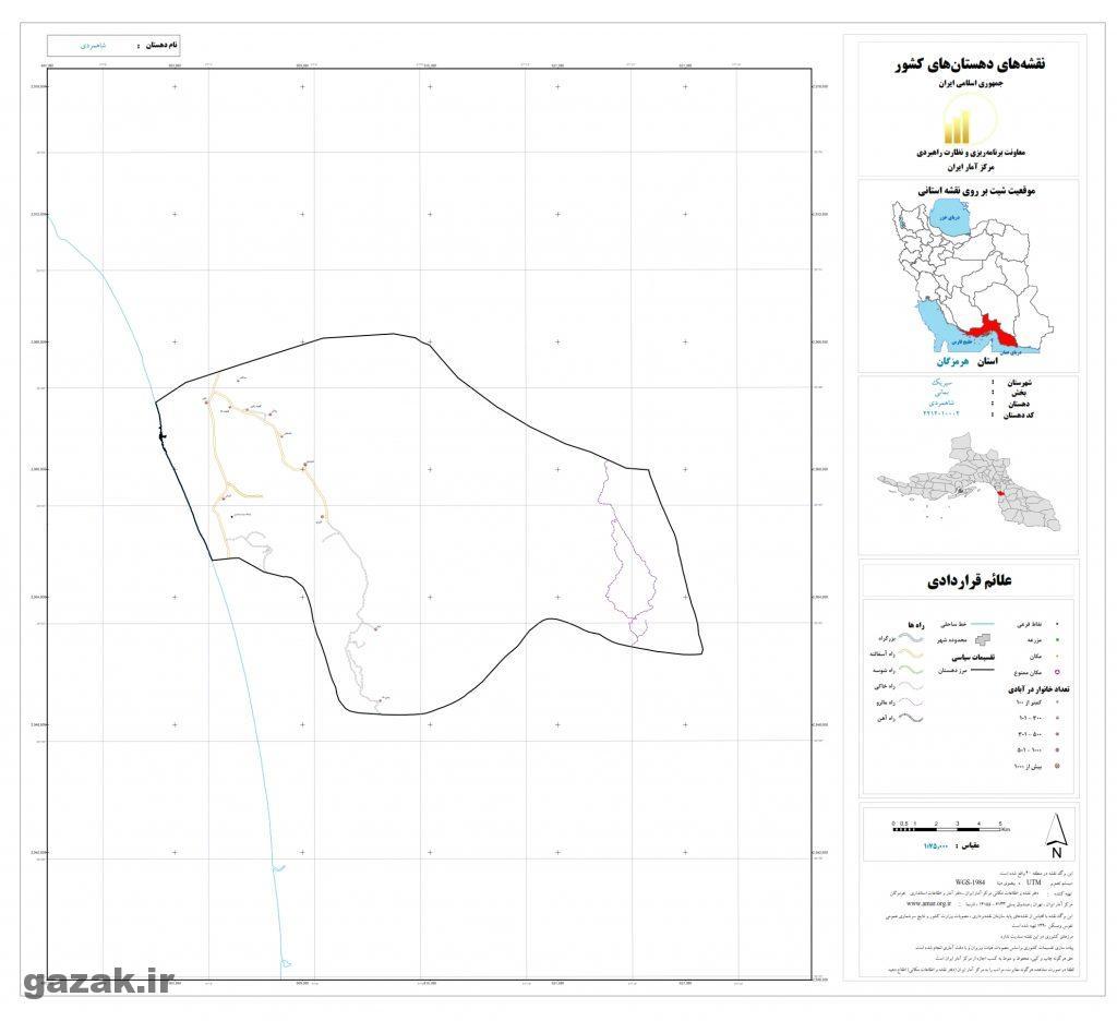 shahmardi 1024x936 - نقشه روستاهای شهرستان سیریک