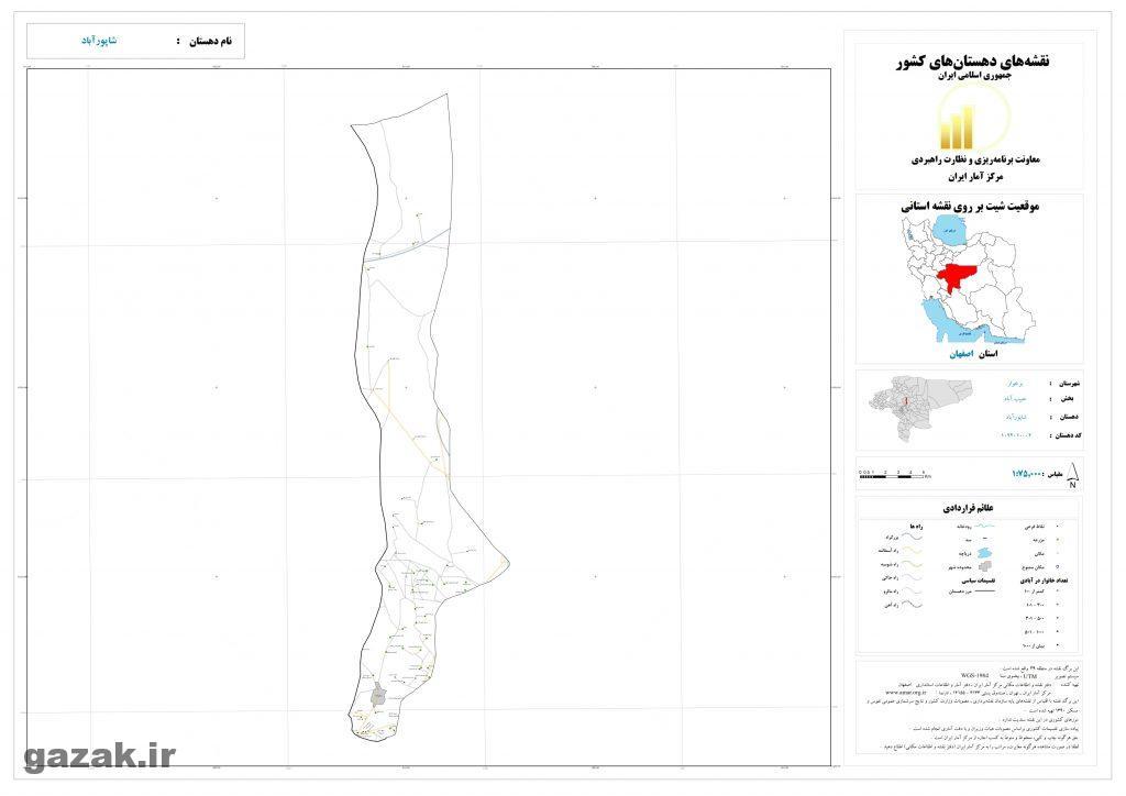 shapour abad 1024x724 - نقشه روستاهای شهرستان برخوار