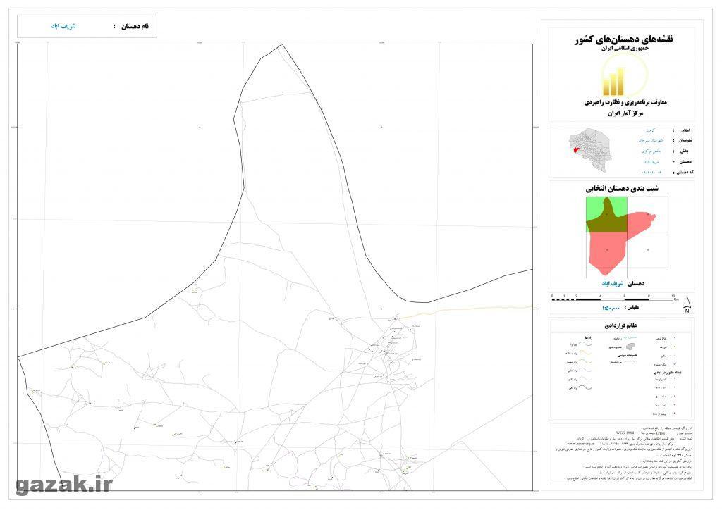 sharif abad 1 1024x724 - نقشه روستاهای شهرستان سیرجان
