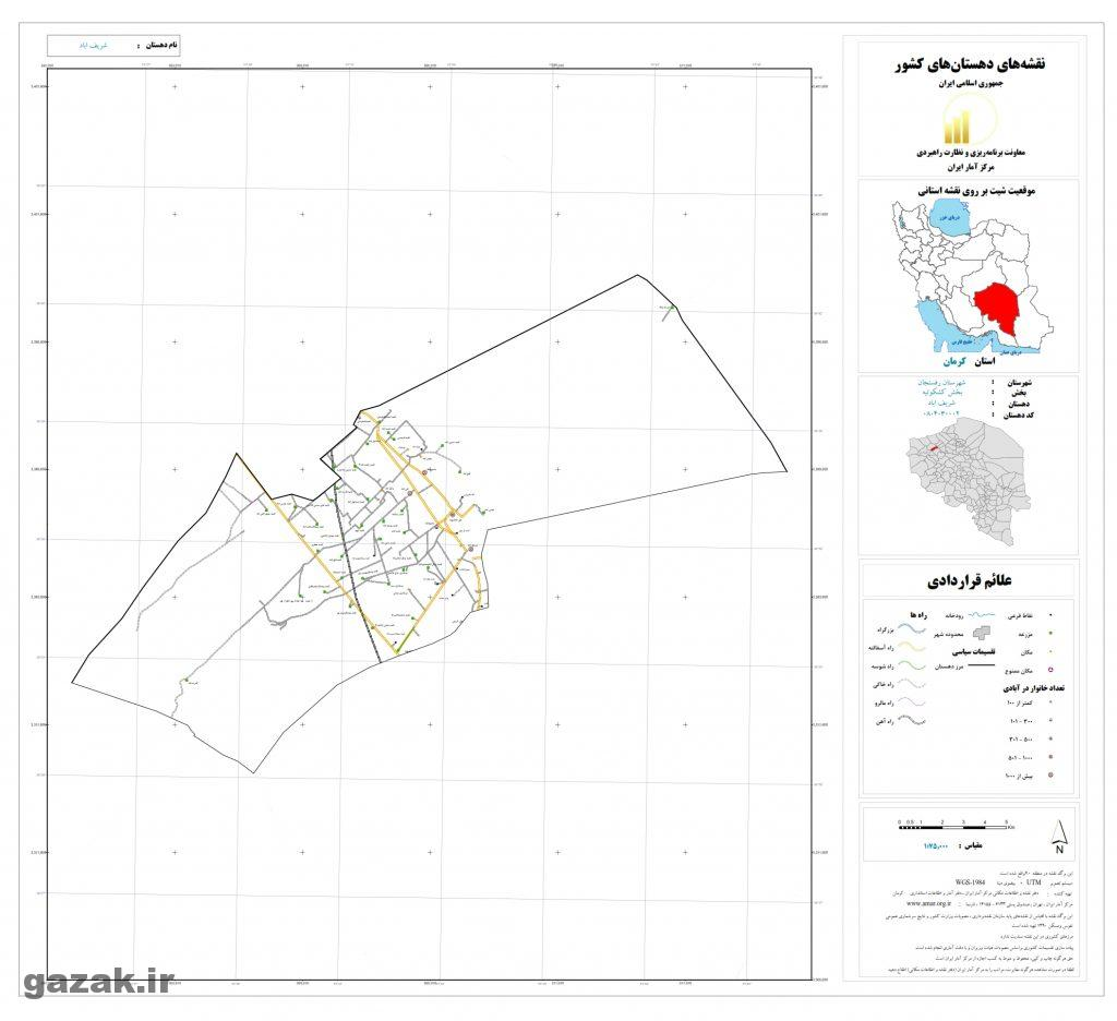 sharif abad 1024x936 - نقشه روستاهای شهرستان رفسنجان