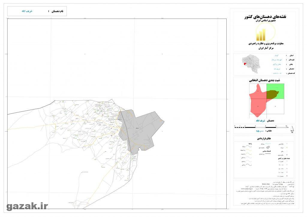 sharif abad 2 1024x724 - نقشه روستاهای شهرستان سیرجان
