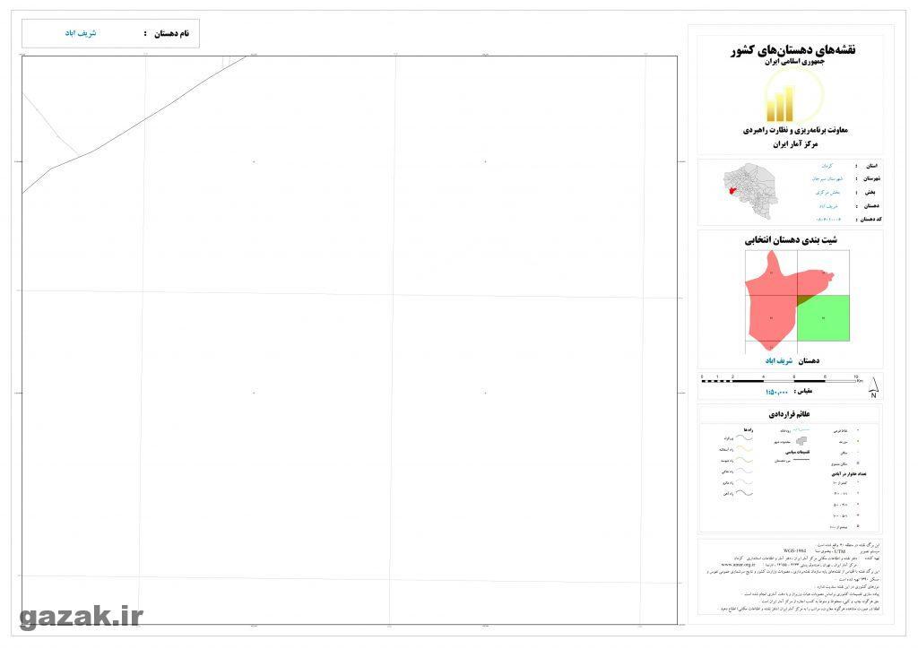 sharif abad 4 1024x724 - نقشه روستاهای شهرستان سیرجان