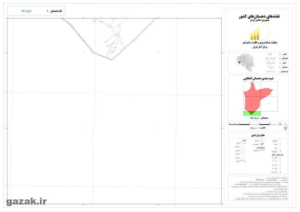 sharif abad 5 1024x724 - نقشه روستاهای شهرستان سیرجان
