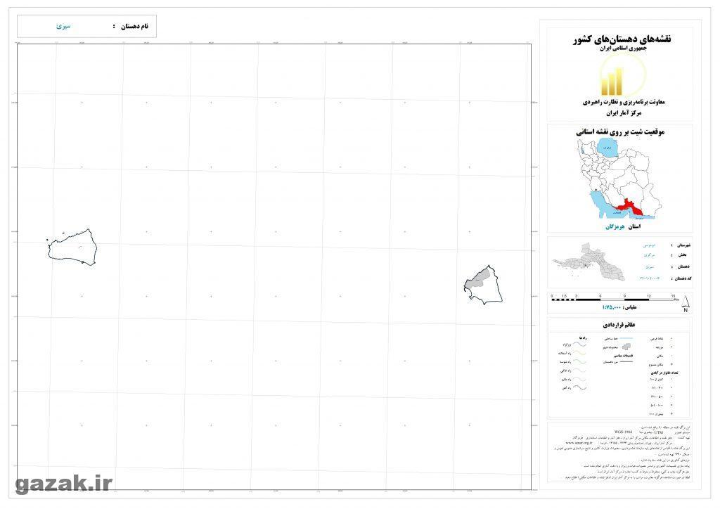 siri 1024x724 - نقشه روستاهای شهرستان ابوموسی