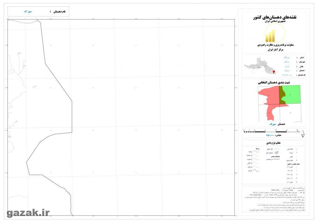 sork 2 1024x724 - نقشه روستاهای شهرستان جاسک