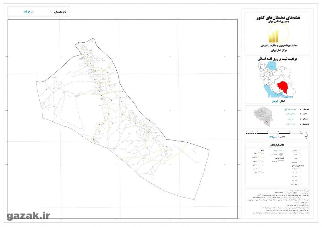 sorkh ghaleh 1024x724 - نقشه روستاهای شهرستان قلعه گنج