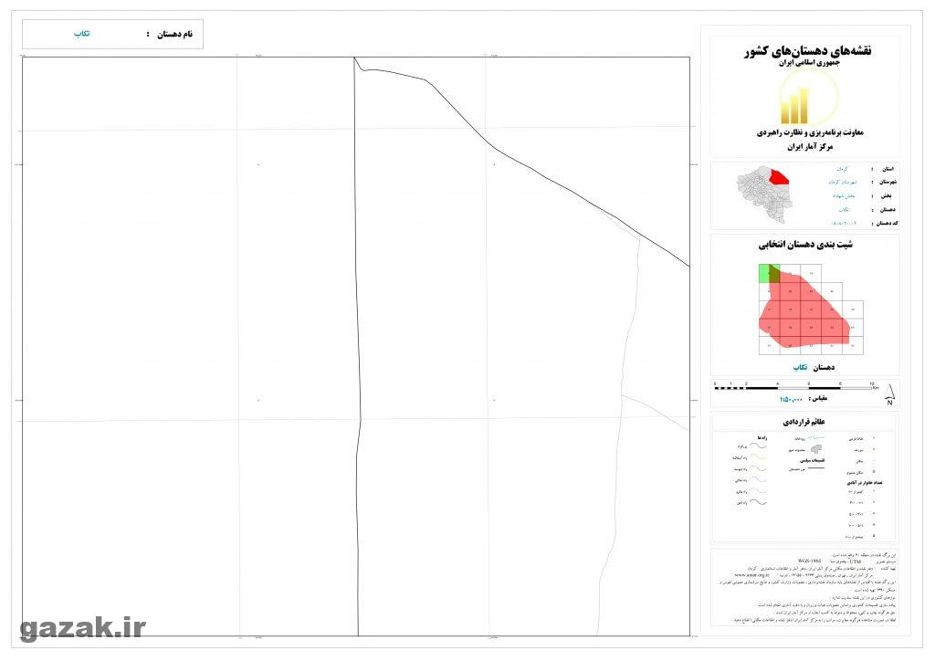 takab 1024x724 - نقشه روستاهای شهرستان کرمان