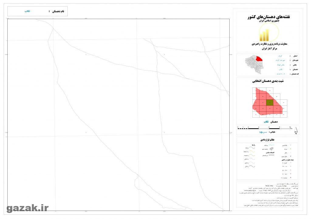 takab 10 1024x724 - نقشه روستاهای شهرستان کرمان