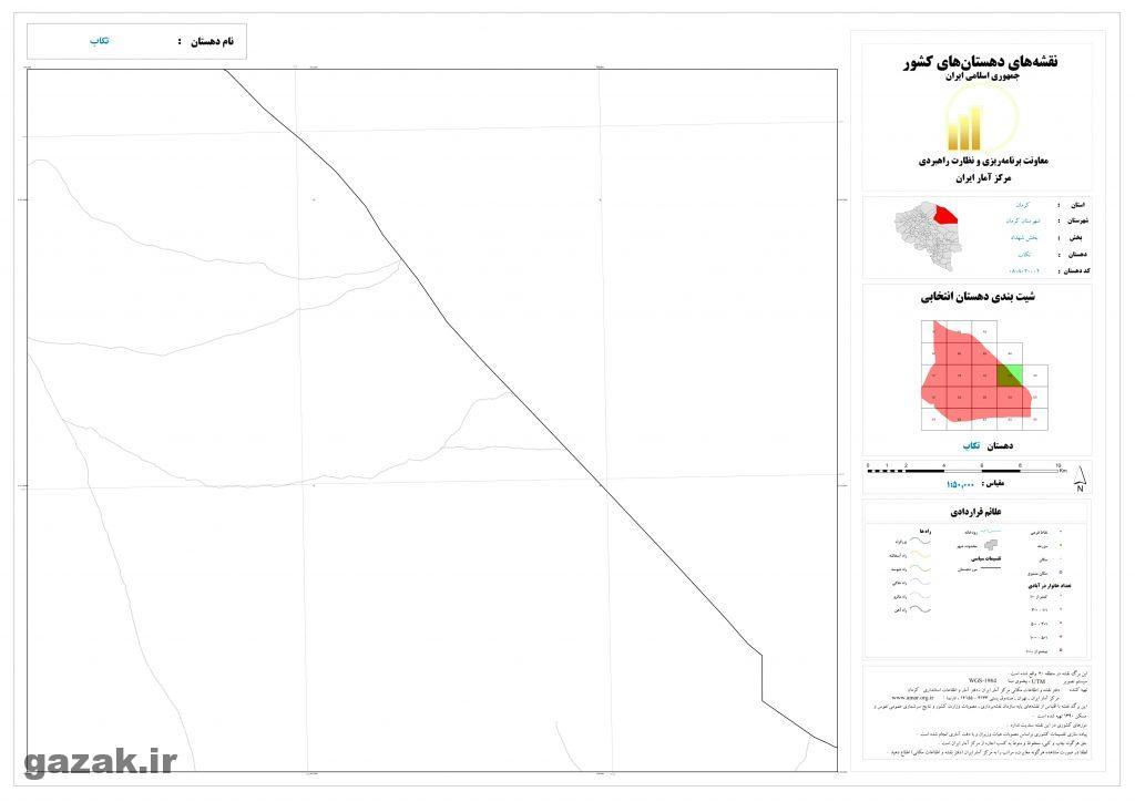 takab 11 1024x724 - نقشه روستاهای شهرستان کرمان