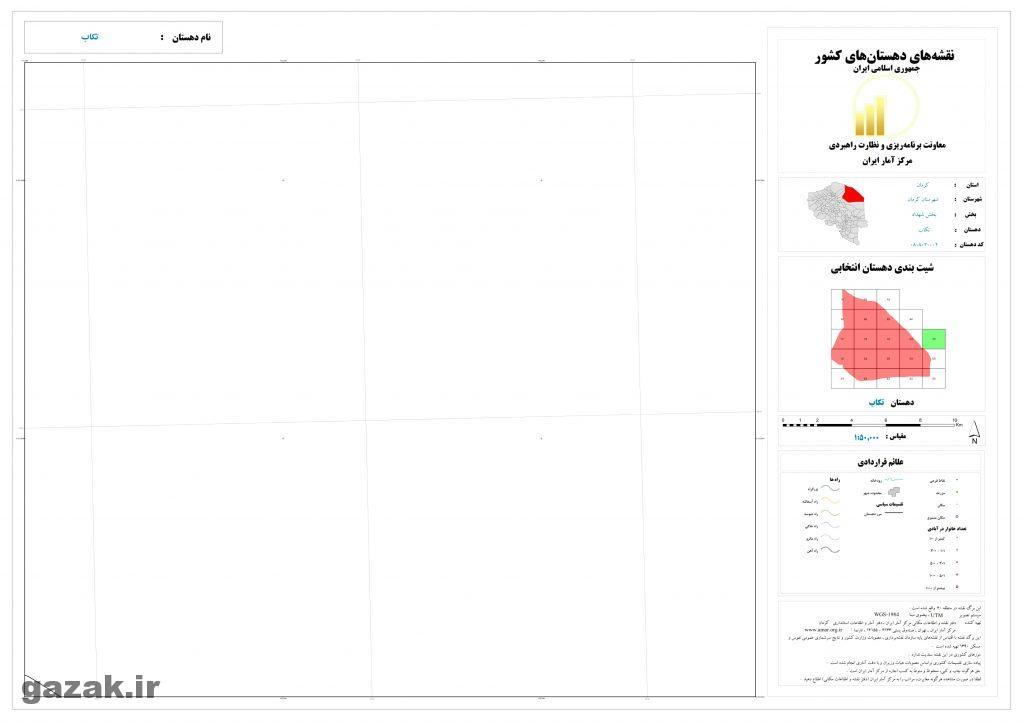 takab 12 1024x724 - نقشه روستاهای شهرستان کرمان