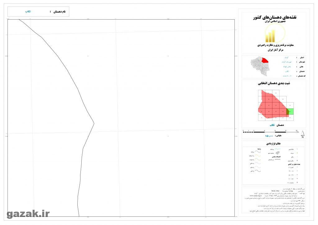 takab 17 1024x724 - نقشه روستاهای شهرستان کرمان