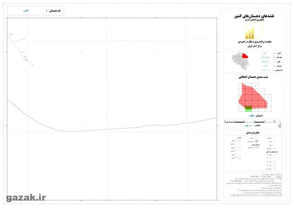 takab 19 1024x724 - نقشه روستاهای شهرستان کرمان