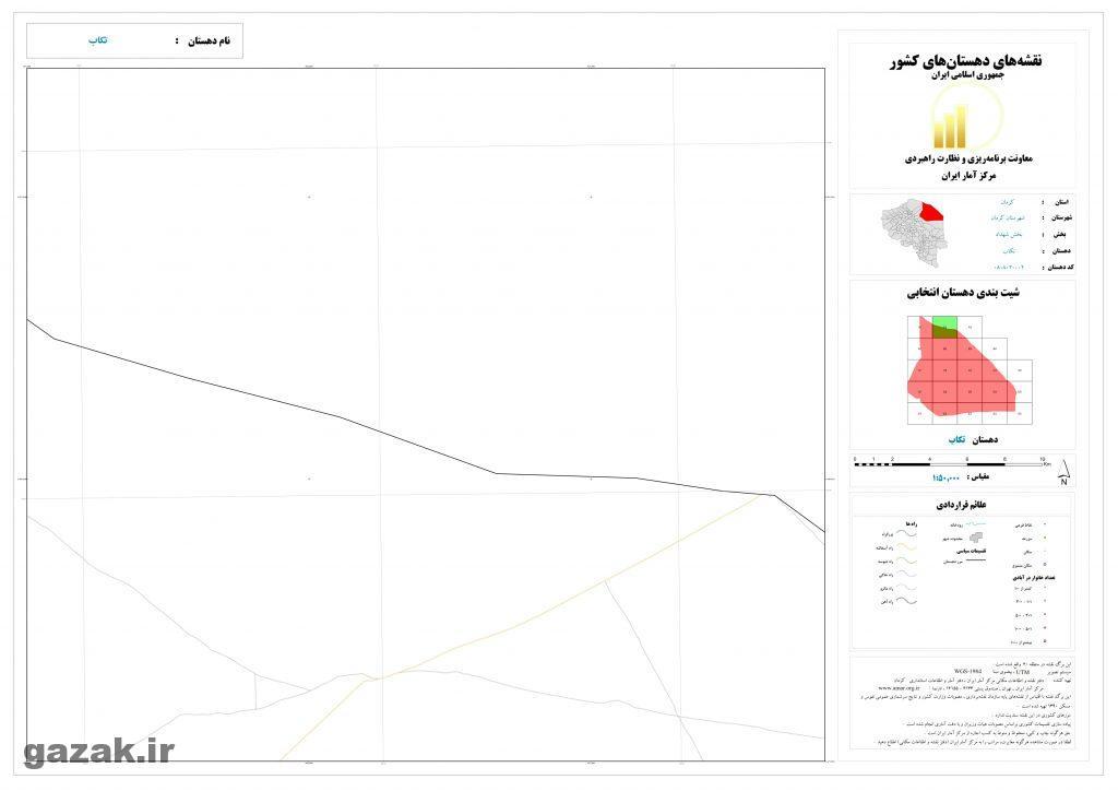 takab 2 1024x724 - نقشه روستاهای شهرستان کرمان