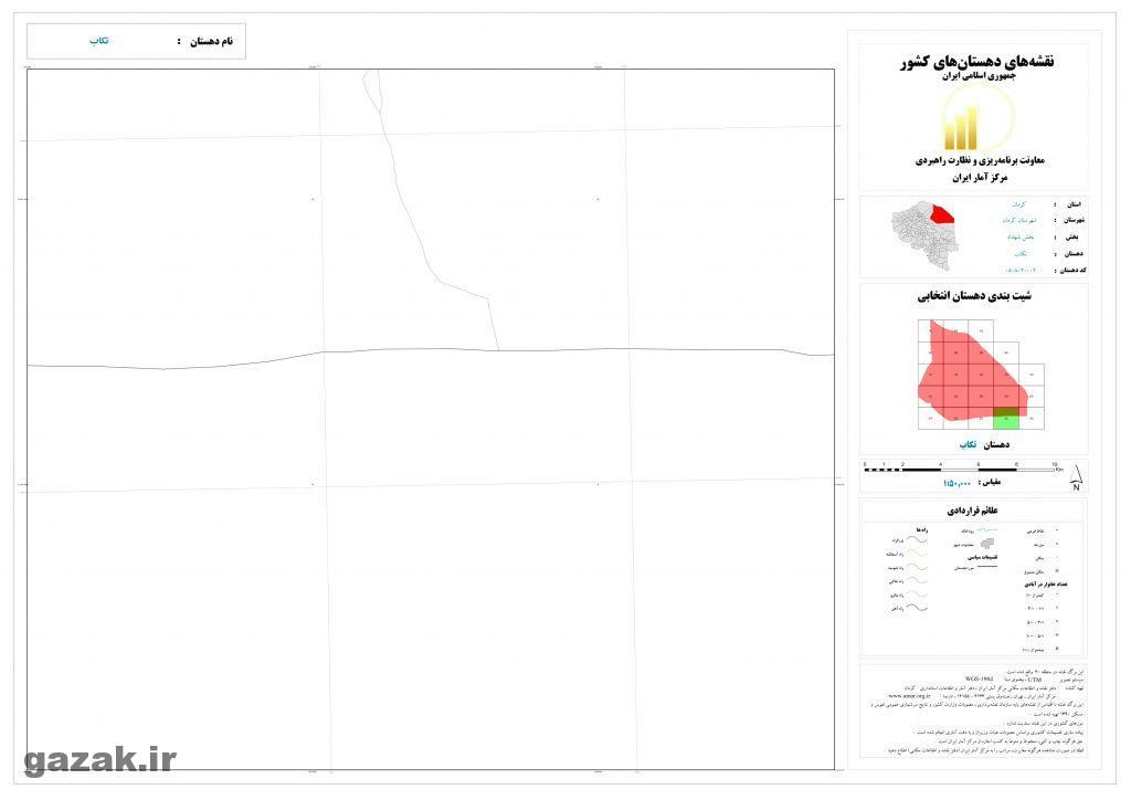 takab 21 1024x724 - نقشه روستاهای شهرستان کرمان