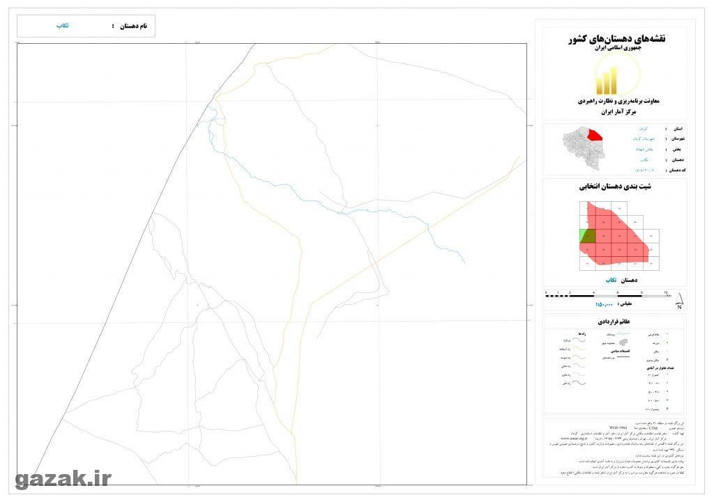 takab 8 1024x724 - نقشه روستاهای شهرستان کرمان