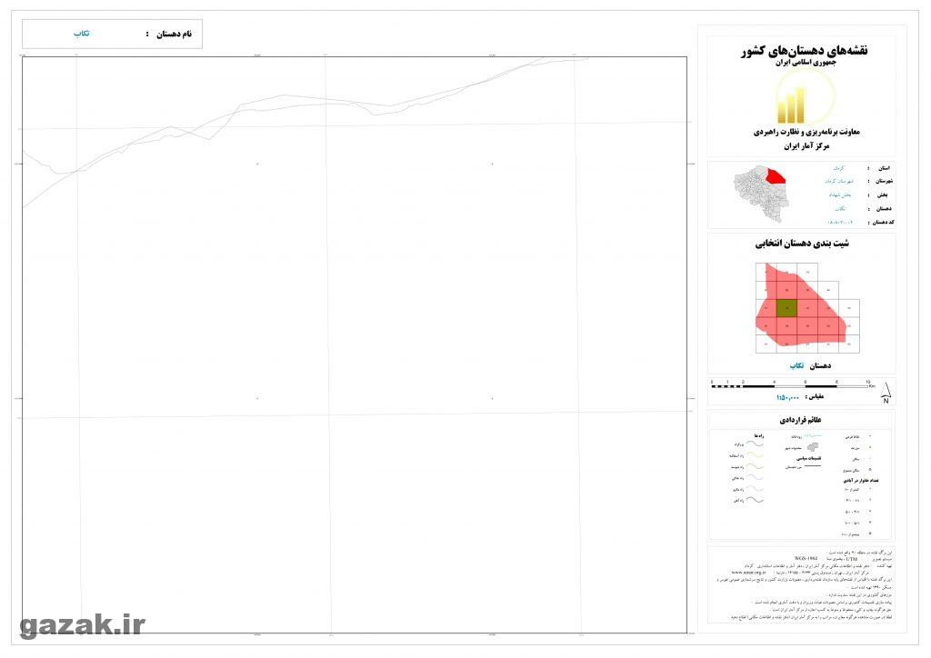 takab 9 1024x724 - نقشه روستاهای شهرستان کرمان
