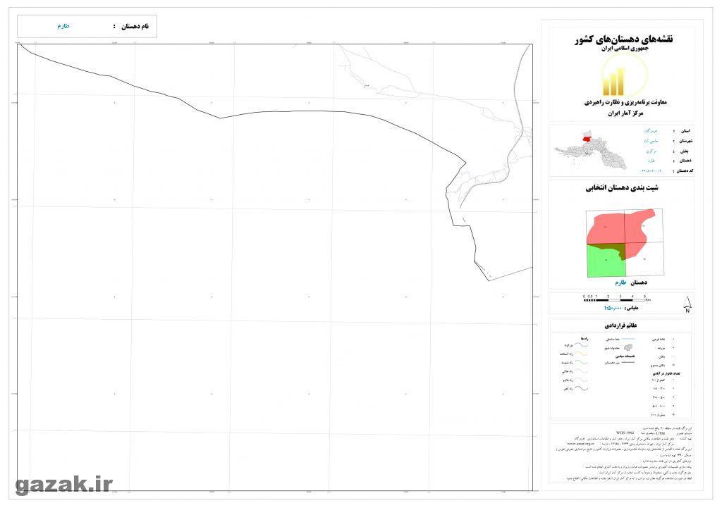 tarom 3 1024x724 - نقشه روستاهای شهرستان حاجی آباد