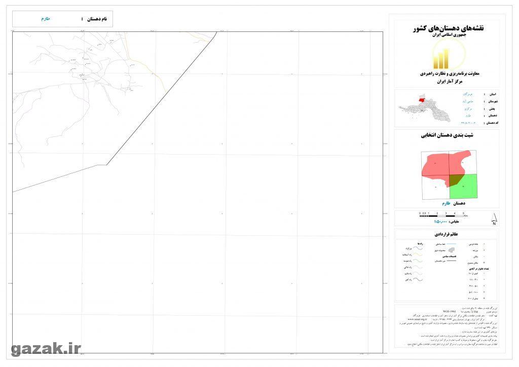 tarom 4 1024x724 - نقشه روستاهای شهرستان حاجی آباد