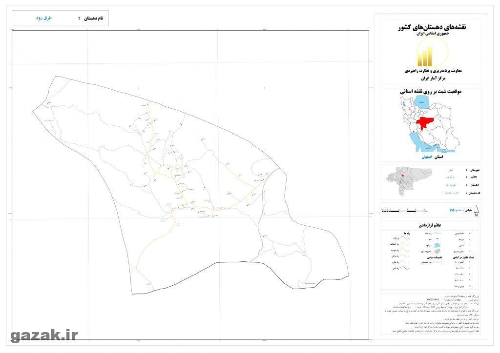 torogh roud 1024x724 - نقشه روستاهای شهرستان نطنز