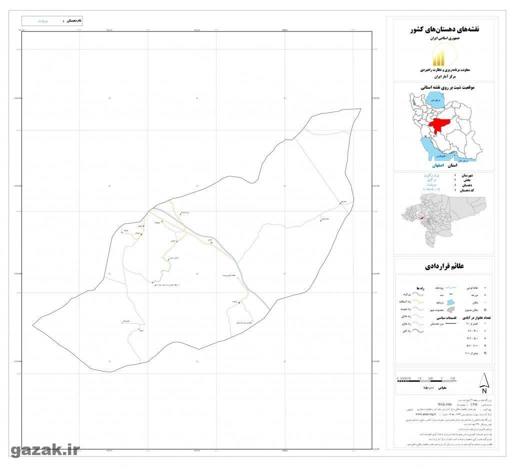 varposht 1024x936 - نقشه روستاهای شهرستان تیران و کرون