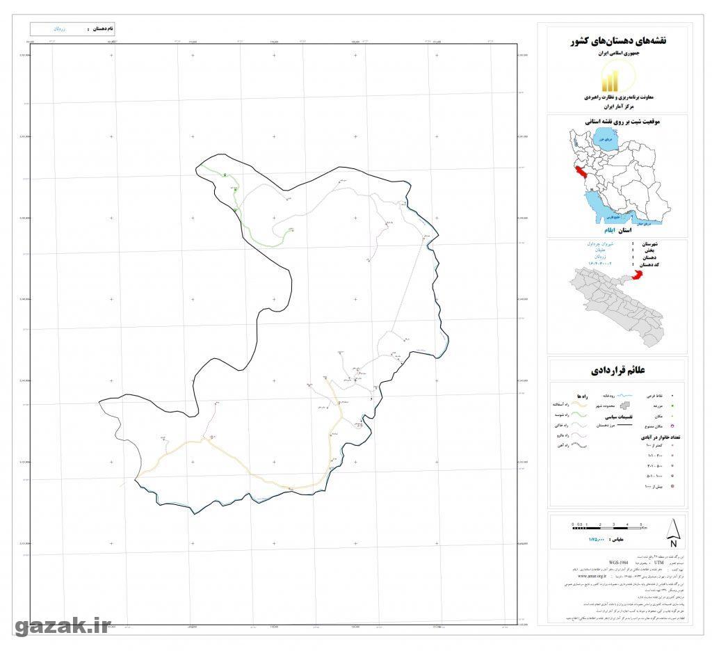 zardalan 1024x936 - نقشه روستاهای شهرستان سیروان چرداول