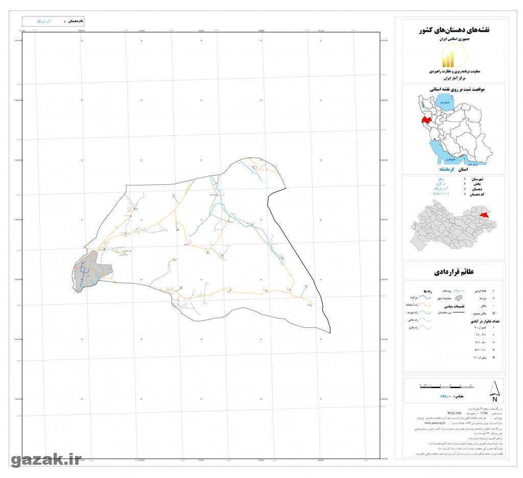 ab barik 1024x936 - نقشه روستاهای شهرستان سنقر
