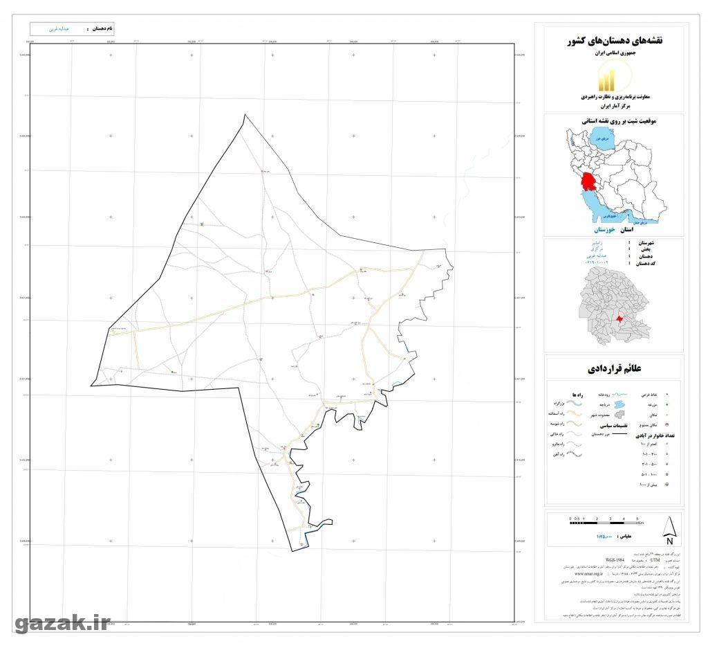 abdolieh gharbi 1024x936 - نقشه روستاهای شهرستان رامشیر