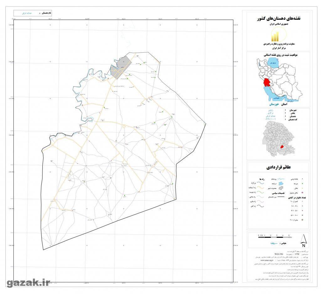 abdolieh sharghi 1024x936 - نقشه روستاهای شهرستان رامشیر