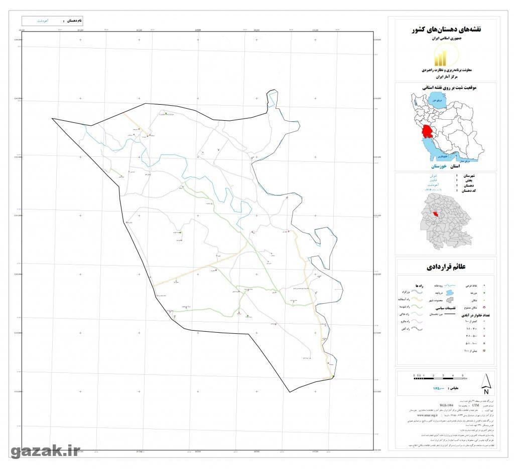 ahodasht 1024x936 - نقشه روستاهای شهرستان شوش