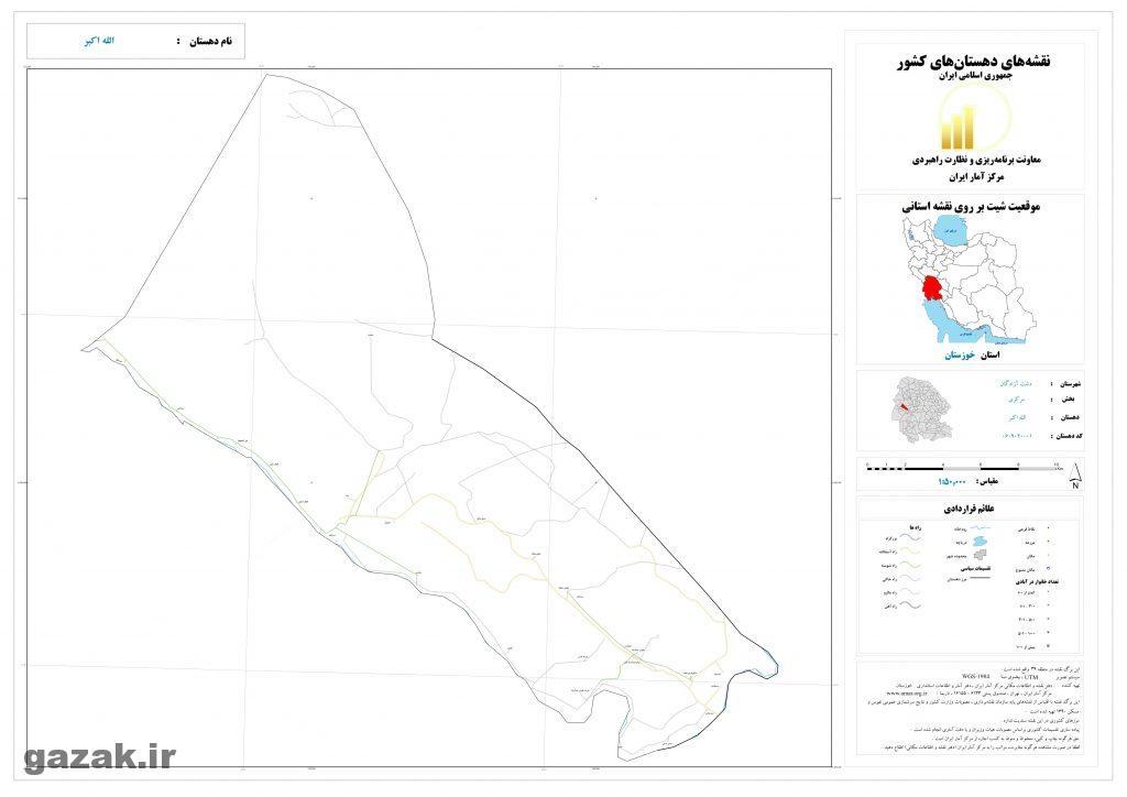 alah akbar 1024x724 - نقشه روستاهای شهرستان دشت آزادگان