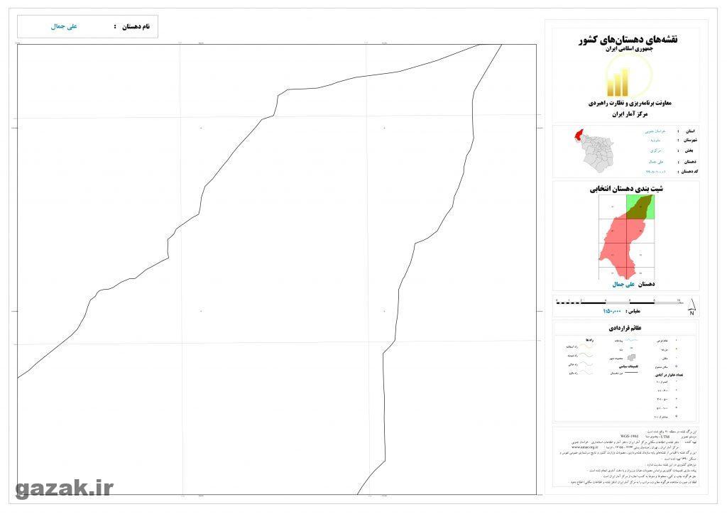 ali jamal 2 1024x724 - نقشه روستاهای شهرستان بشرویه