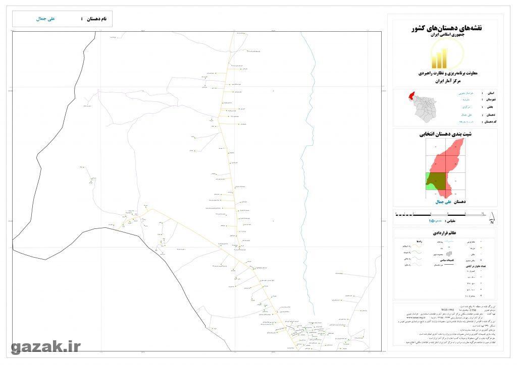 ali jamal 5 1024x724 - نقشه روستاهای شهرستان بشرویه