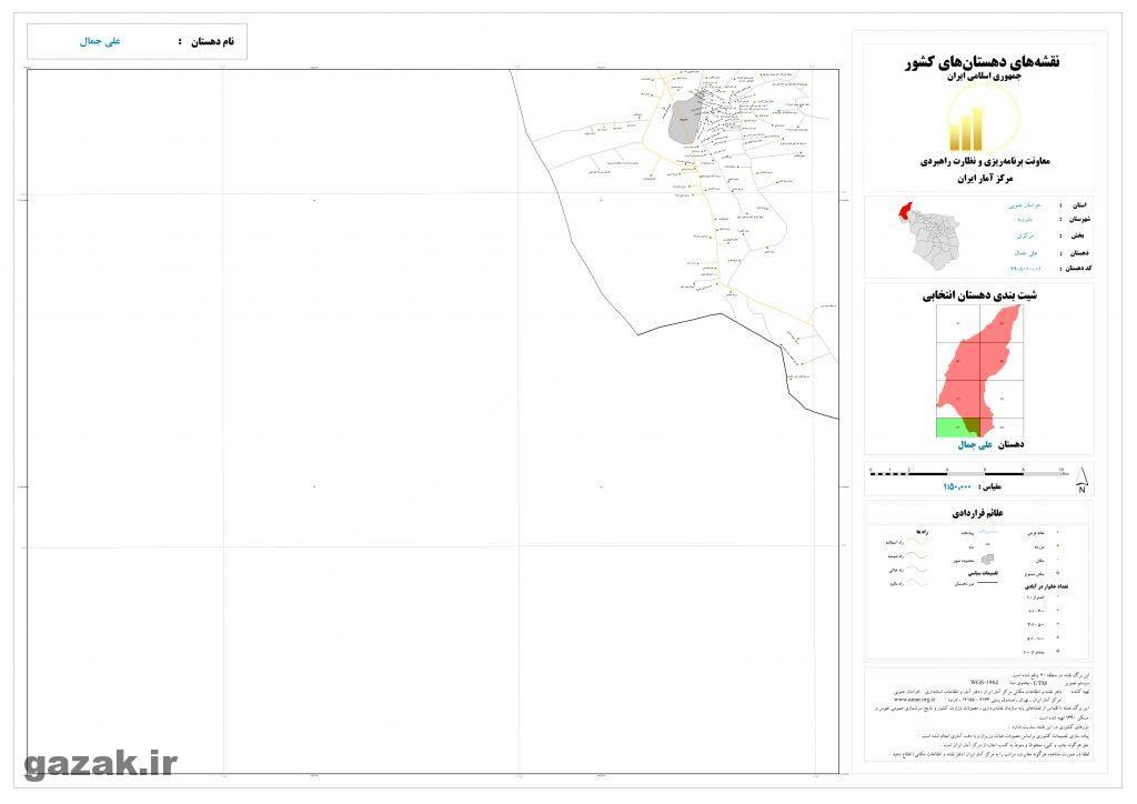 ali jamal 7 1024x724 - نقشه روستاهای شهرستان بشرویه