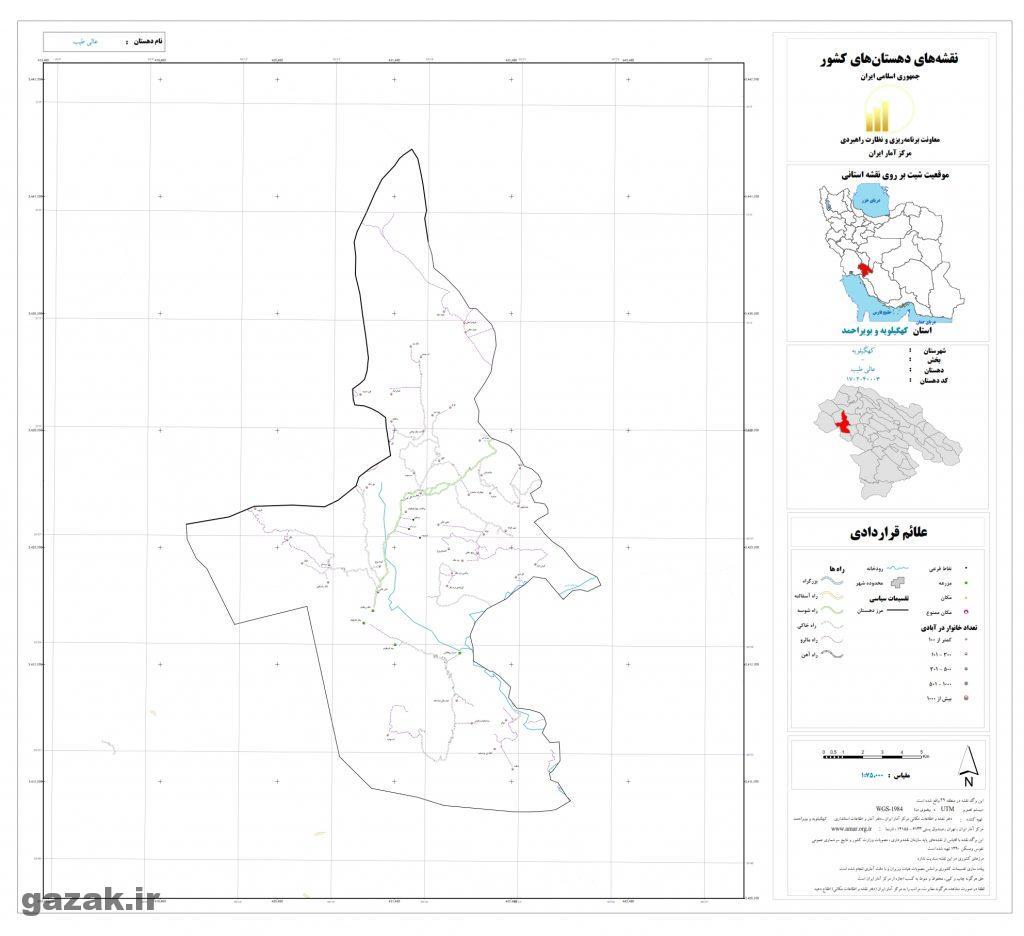 ali tayeb 1024x936 - نقشه روستاهای شهرستان کهگیلویه