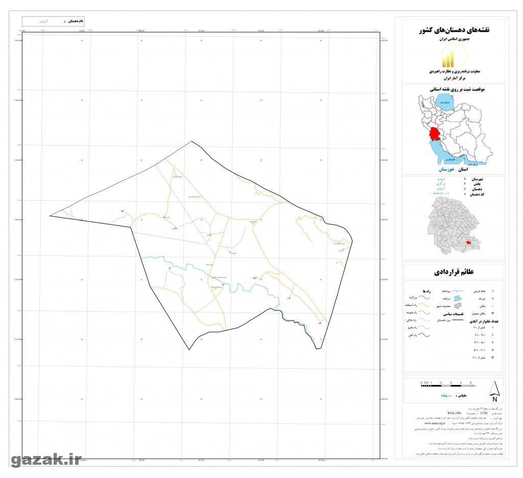 asiab 1024x936 - نقشه روستاهای شهرستان امیدیه