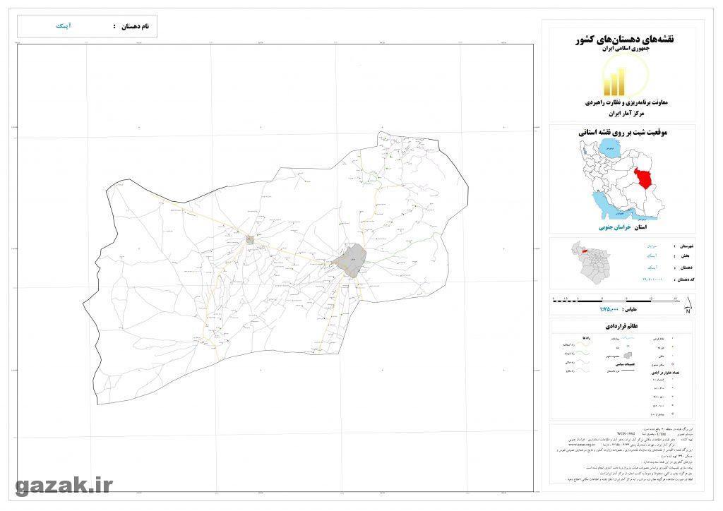 aysak 1024x724 - نقشه روستاهای شهرستان سرایان