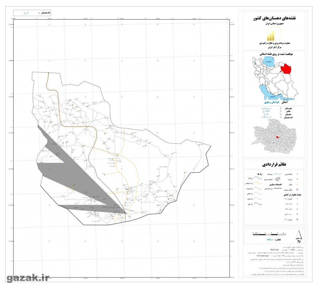 bala rokh 1024x936 - نقشه روستاهای شهرستان تربت حیدریه