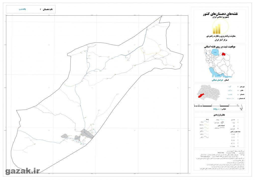 baladasht 1024x724 - نقشه روستاهای شهرستان گرمه