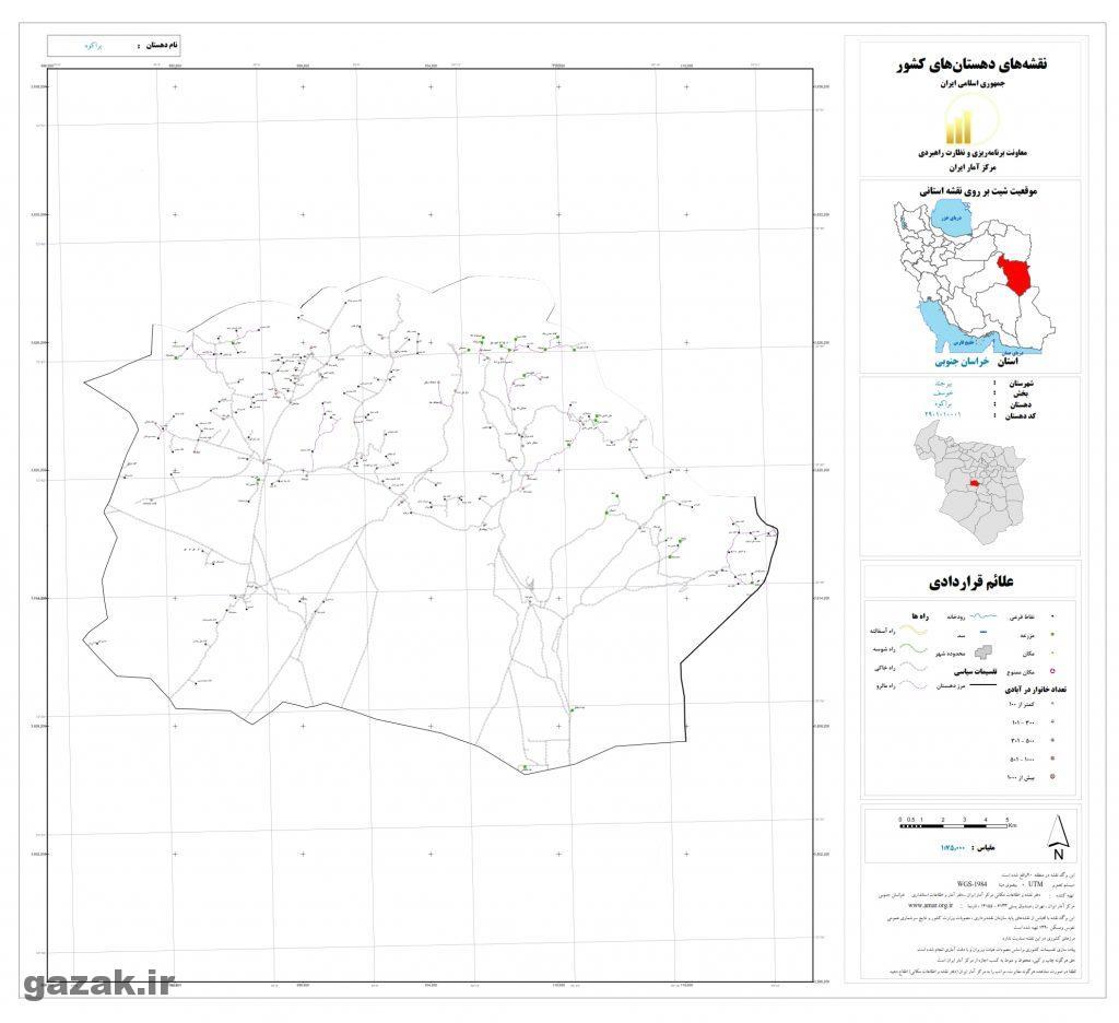 barakoh 1024x936 - نقشه روستاهای شهرستان بیرجند