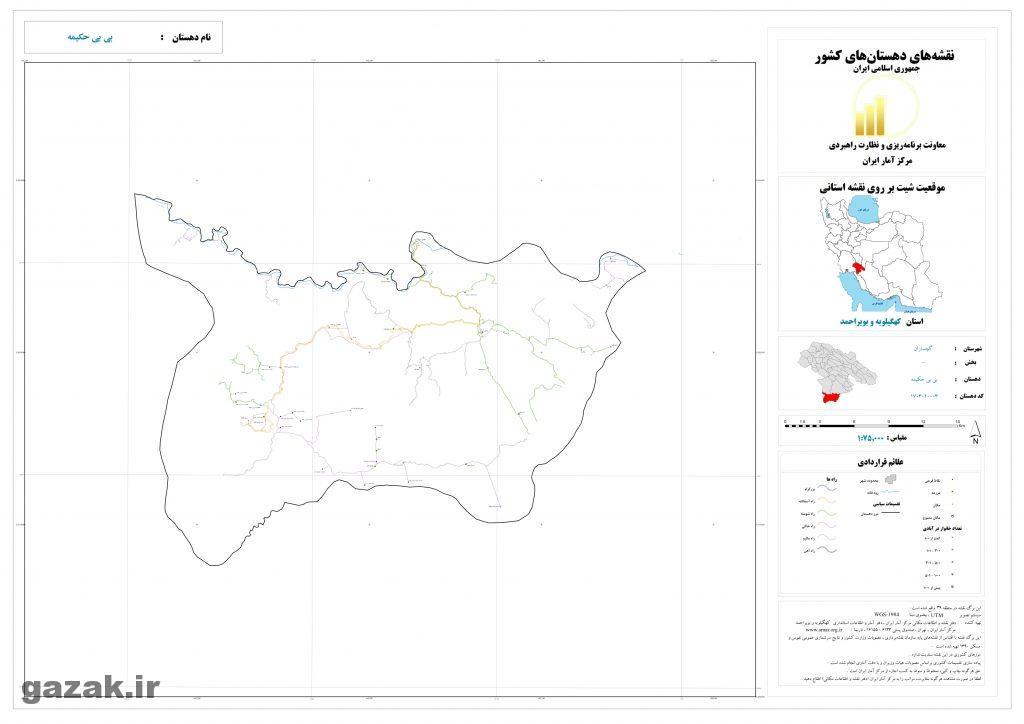 bibi hakimeh 1024x724 - نقشه روستاهای شهرستان گچساران