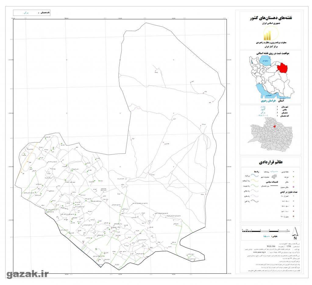 bizki 1024x936 - نقشه روستاهای شهرستان چناران