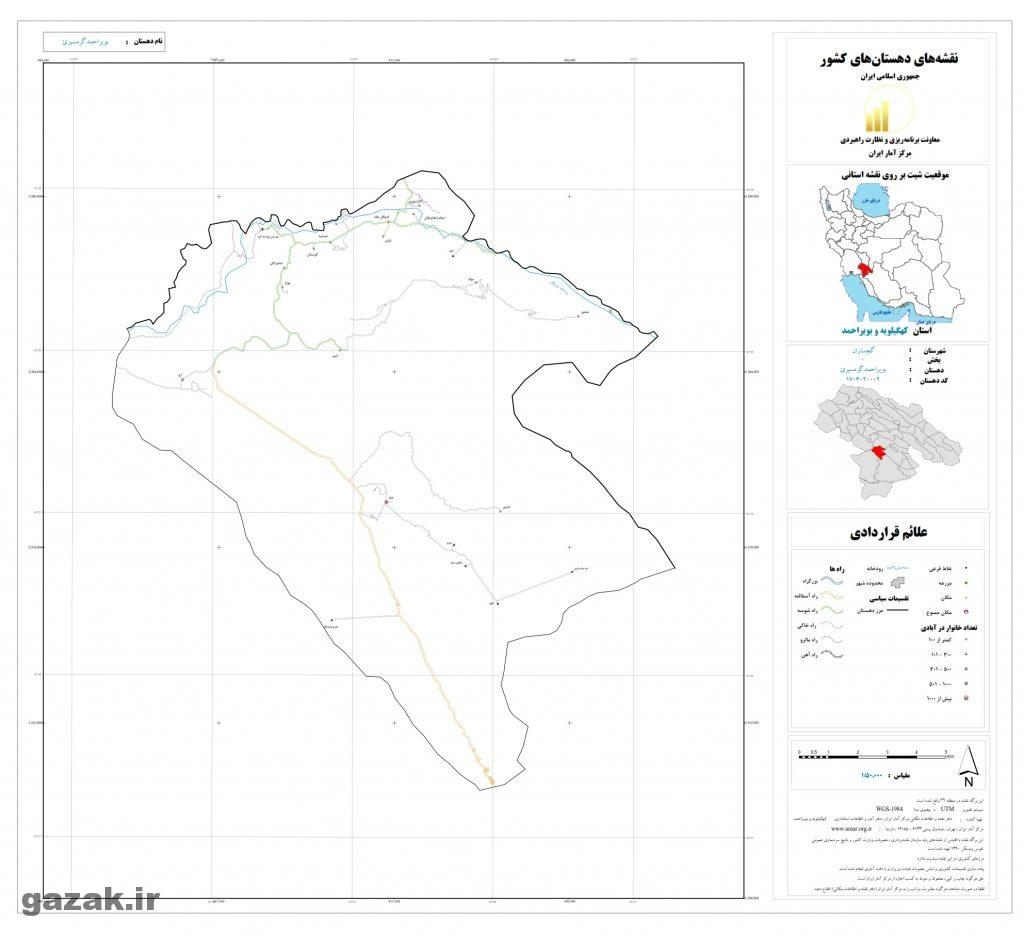 boyerahmad garmsiri 1024x936 - نقشه روستاهای شهرستان گچساران