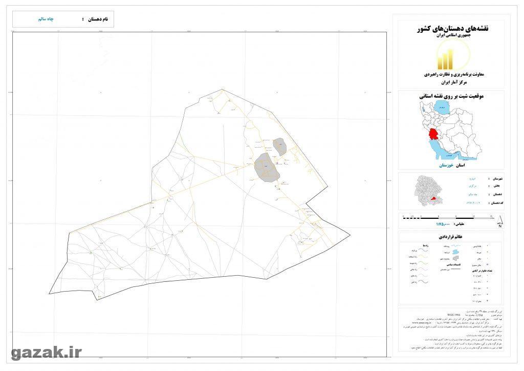 chah salem 1024x724 - نقشه روستاهای شهرستان امیدیه