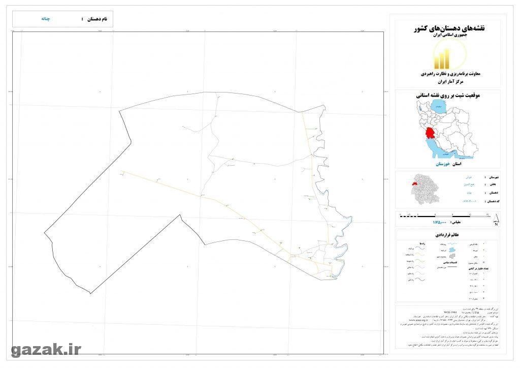 chenaneh 1024x724 - نقشه روستاهای شهرستان شوش