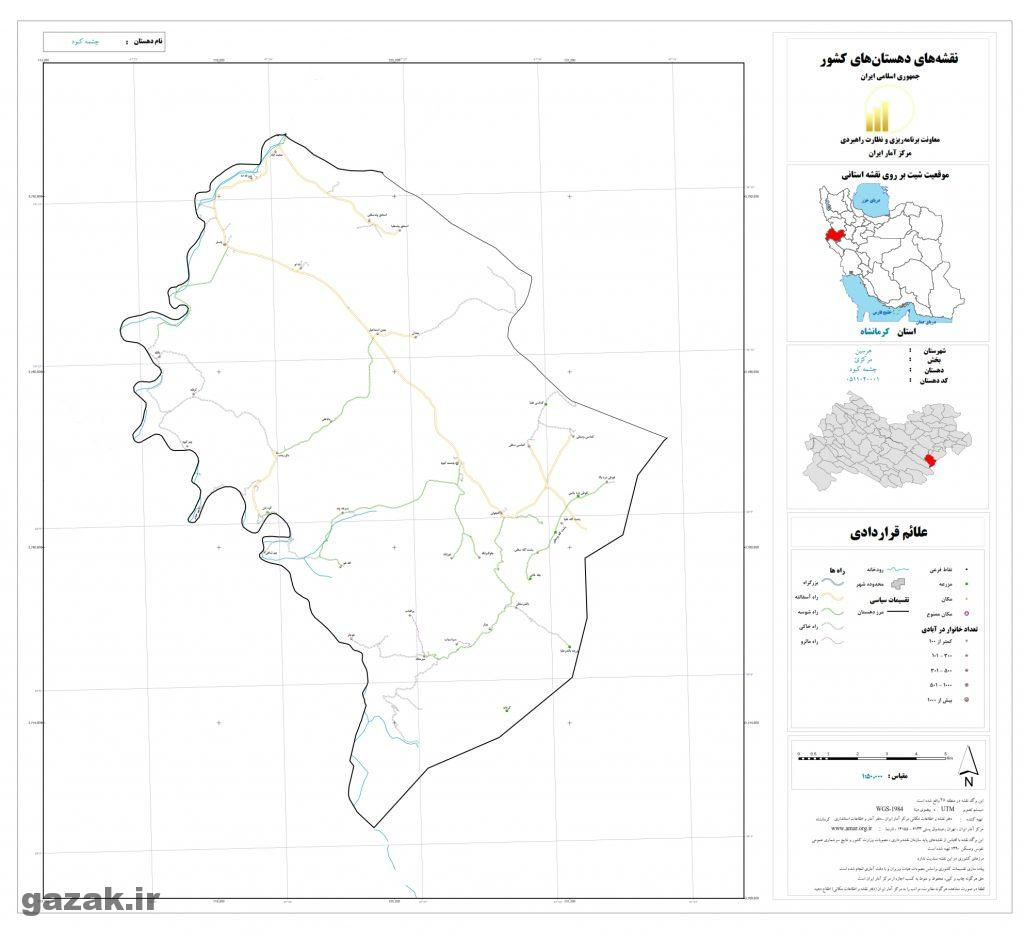 cheshmeh kabod 1024x936 - نقشه روستاهای شهرستان هرسین